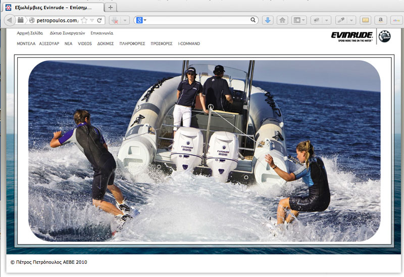 Wakeboarding ad featuring Evinrude outboards in Russia