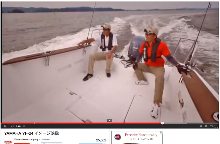 Yamaha YF-24 boat ad men at stern