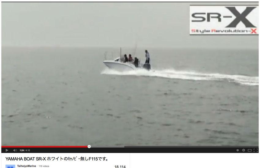 Yamaha SR-X boat ad by Taiheiyo Marine