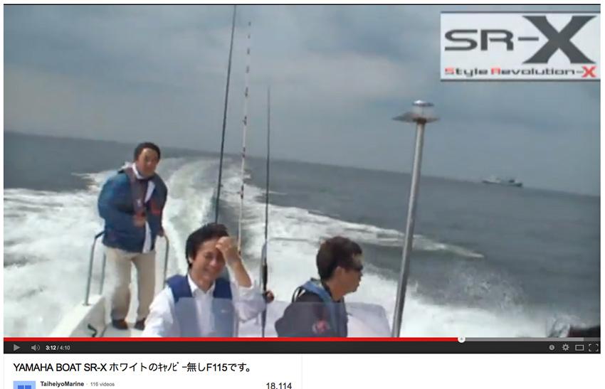 Yamaha SR-X boat ad video by Taiheiyo Marine