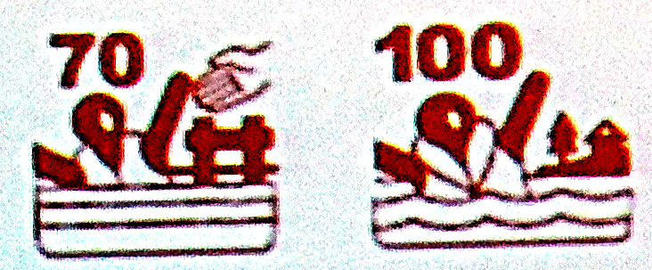 New harmonized life jacket label icons as shown at NBSAC97